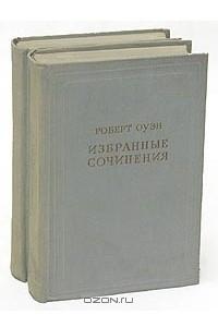 Роберт Оуэн. Избранные сочинения в двух томах