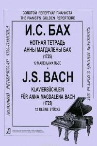 И.С. Бах. Нотная тетрадь Анны Магдалены Бах (1725). 12 маленьких пьес