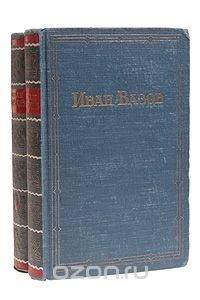 И. Вазов. Избранные произведения в двух томах