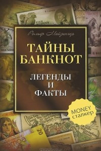 Тайны банкнот. Легенды и факты