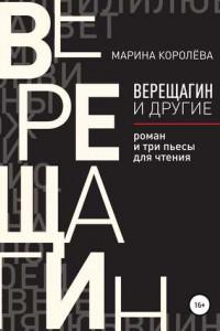 Верещагин и другие. Роман и три пьесы для чтения