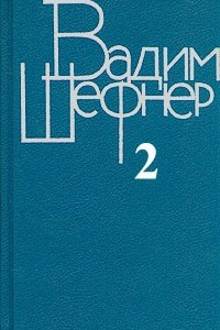 Вадим Шефнер. Собрание сочинений в четырех томах. Том 2