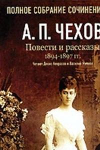 Повести и рассказы 1894 - 1897 г.г.
