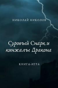 Суровый Снарк икинжалы Дракона. Книга-игра