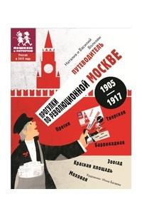 Прогулки по революционной Москве: 1905 – 1917