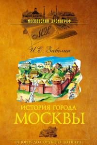 История города Москвы. От Юрия Долгорукого до Петра I