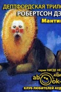 Мантикора