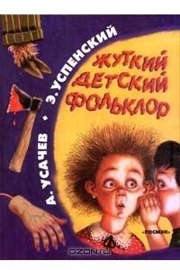 Жуткий детский фольклор