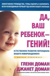 Да, ваш ребенок - гений! Естественное развитие потенциала вашего новорожденного