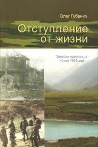 Отступление от жизни. Записки ермоловца. Чечня 1996 год