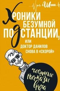 Хроники безумной подстанции, или доктор Данилов снова в ?скорой?