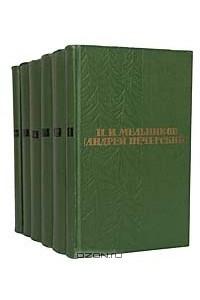 П. И. Мельников (Андрей Печерский). Собрание сочинений в 6 томах