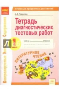 Литературное чтение. 1 класс. Тетрадь диагностических тестовых работ. ФГОС