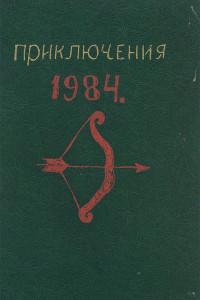Приключения 1984