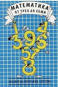 Математика от трех до семи