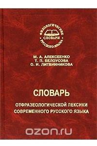 Словарь отфразеологической лексики современного русского языка