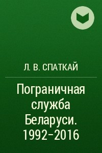Пограничная служба Беларуси. 1992-2016