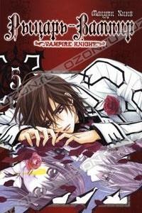 Рыцарь-вампир. Книга 5