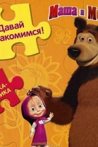Давай познакомимся! Маша и Медведь. Книжка-мозаика