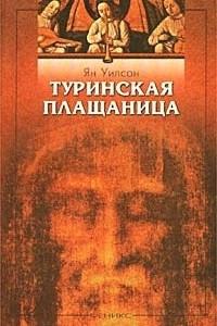 Туринская плащаница, Нерукотворный Спас и другие христианские святыни