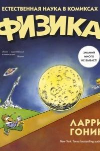 Физика. Естественная наука в комиксах