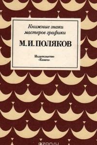 Книжные знаки мастеров графики. М. И. Поляков