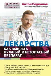 Лекарства: как выбрать нужный и безопасный препарат