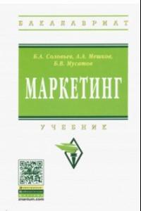 Маркетинг: учебник