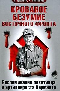 Кровавое безумие Восточного фронта