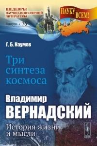 Три синтеза космоса. Владимир Вернадский. История жизни и мысли