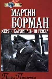 Мартин Борман. `Серый кардинал` III рейха