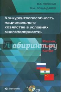 Конкурентоспособность национального хозяйства в условиях многополярности. Россия, Индия, Китай (+CD)