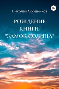 Рождение книги «Замок Солнца»