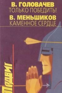 Подвиг, №1, 2001