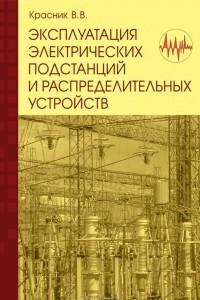 Эксплуатация электрических подстанций и распределительных устройств. Производственно-практическое пособие