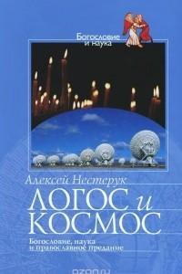 Логос и космос. Богословие, наука и православное предание