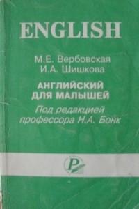 Английский для малышей под редакцией Н.А. Бонк