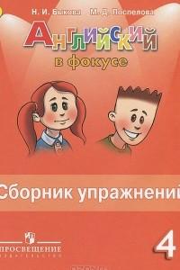 Английский в фокусе. 4 класс. Сборник упражнений
