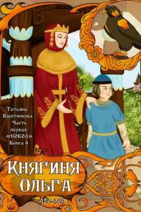 Часть первая «Сокол». Книга 4. Княгиня Ольга 920-969