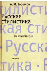 Русская стилистика. Учебное пособие