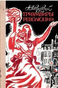 Триумвиры революции