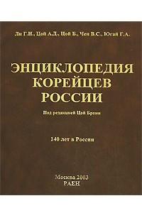 Энциклопедия корейцев России. 140 лет в России