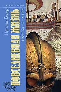 Повседневная жизнь викингов. IX-XI века