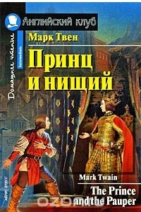 Принц и нищий / The Prince and the Pauper