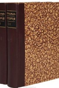 Фукидид. История. В 2 томах