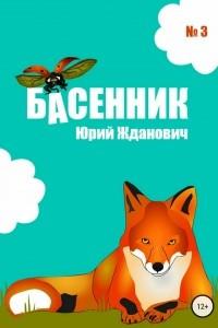 Басенник. Выпуск 3