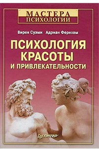 Психология красоты и привлекательности
