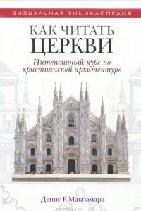 Как читать церкви. Интенсивный курс по христианской архитектуре