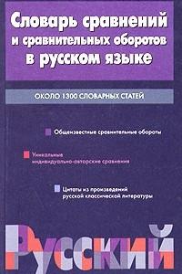 Словарь сравнений и сравнительных оборотов в русском языке. Около 1300 словарных статей