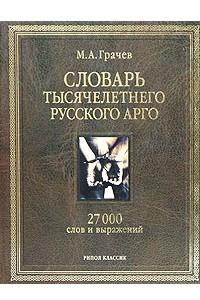 Словарь тысячелетнего русского арго